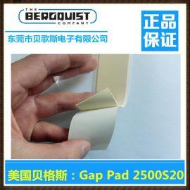 贝格斯Bergquist Gap Pad 2500S20导热硅胶片