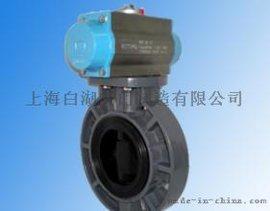 白湖阀门 D671X-10S气动塑料蝶阀(RPP. CPVC. UPVC. PVDF)