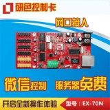 研色科技-微信LED控制卡-手机LED控制卡-EX-70N