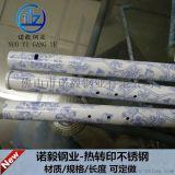 青花瓷热转印,304青花瓷不锈钢管,热转印青花瓷定做