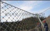 邊坡主動防護網,柔性防護網