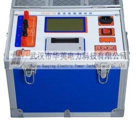 华英电力畅销单品 直流电阻测试仪