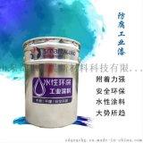 上海厂家供应 半挂车用环氧水性漆 机械设备专用防锈漆光泽度强