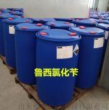 山东鲁西氯化苄厂价直销 国标现货随订随发