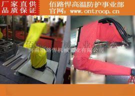 机器人防护服es165d定制,厂家直销
