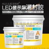 广东有机硅灌封胶水汇巨胶粘 HJ-101 HID灌封胶 透明导热ab灌封胶厂家直销免费试样