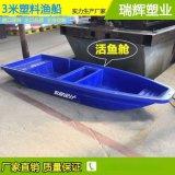 廣東供應 3米塑料船 塑料漁船塑料小船 養殖塑料船塑料釣魚船