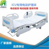 电动护理床ICU豪华病床 多功能电动翻身床