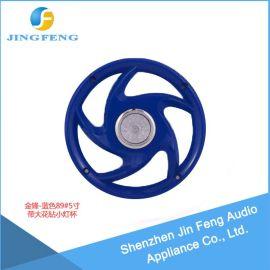 金锋厂家直销蓝色5寸圈扬声器喇叭圈装饰喇叭保护罩