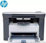 供應印表機惠普M1005黑白印表機 崑山免費送貨
