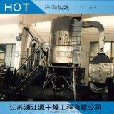 优质系列LPG系列离心喷雾干燥机 喷雾干燥塔 喷雾干燥器 喷雾干燥烘干设备