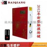 電採暖爐智慧遙控電採暖壁掛爐