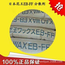 EBS分散剂日本进口——品牌直销花王分散剂、扩散粉EB-FF