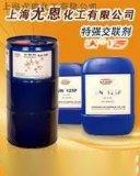 7038专为玻璃油墨提供单组分交联剂