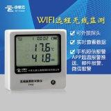 中易云 wifi通讯 温湿度采集仪 工业级 高精度 测温湿度仪