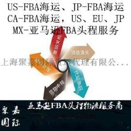 上海**墨水到美国快递墨水到美国FBA头程