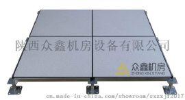 西安铜川静电地板众鑫机房防静电地板特点安全可靠