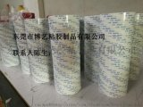 綿紙雙面膠|工業綿紙油膠|耐高溫綿紙雙面膠|貼海綿背膠