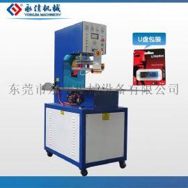东莞永佳PVC泡壳高频焊接封边机 PVC自动圆盘高周波吸塑包装机