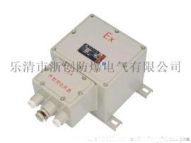 防爆断路器 供应BDZ52-20A带漏电防爆断路器