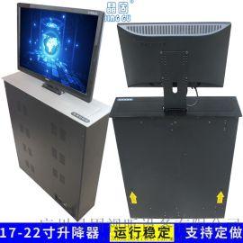 晶固JG19会议台面电动遥控液晶屏升降器