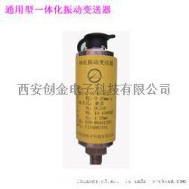 HZ-893/HZ-892/HZ-896/TZD-2U 振动幅度传感器