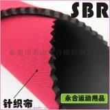 防水潛水面料衣料 復合針織SBR潛水料橡膠材料 彈力橡膠片