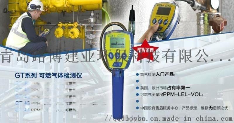 全量程的可燃气  测报 仪GT-44