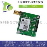 TB906 GPRS/GSM模块开发板