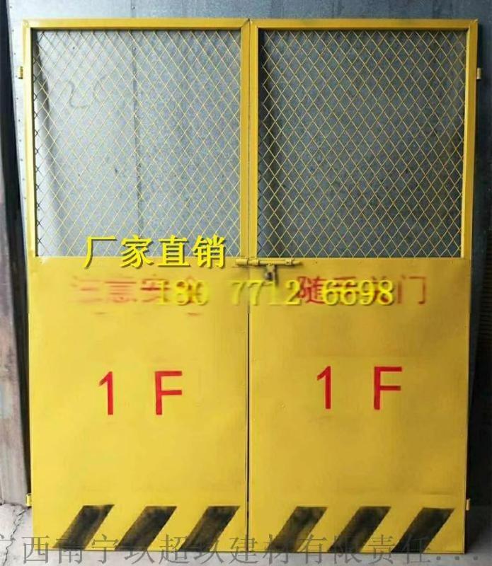 南宁工地电梯安全门丨电梯临时防护门厂家