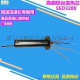 SSD-3200發熱芯 高頻焊臺發熱芯