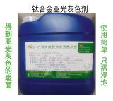 钛合金消光剂 环保钛珠光剂 常温钛合金亚光剂使用