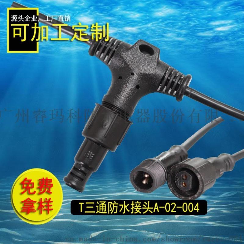 睿玛科IP68防水公母连接线