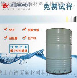湾厦水性树脂WX-5600-40水性环氧酯分散体