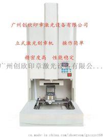 广州创欣印章供应立式激光雕刻机