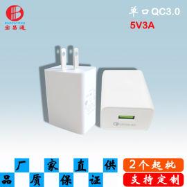 寶昌通高通QC3.0充電器單口5V3A閃充