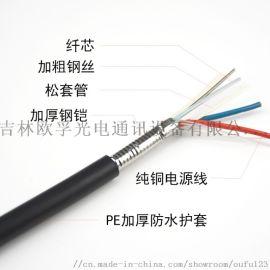 光电复合缆 沈阳欧孚光缆厂家定制电源线光纤一体线