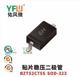 贴片稳压二极管BZT52C75S SOD-323封装印字6H YFW/佑风微品牌