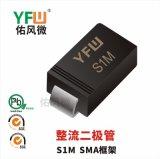 S1M SMA框架贴片整流二极管印字S1M 佑风微品牌
