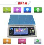 厂家批发自动分类称重电子秤触摸屏操作多功能型