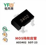 MOS管AO3402 SOT-23场效应管印字3402足4.2A电流 佑风微品牌