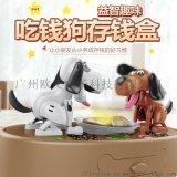 吃錢狗存錢罐兒童創意禮品玩具可愛偷錢狗狗儲蓄罐禮物