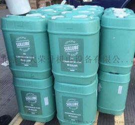 北京寿力空压机保养维修配件 寿力空压机油250022-669 北京寿力Sullube32空压机油批发供应