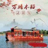 万腾木船厂家直销14米电动画舫餐饮观光旅游船