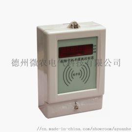 机井射频卡灌溉控制器生产厂家