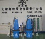 专业生产1400QH混流潜水泵库存充足