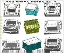 黄岩注射模具定做注塑储物箱模具 设计加工