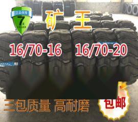 矿王16/70-20 16/70-24 铲车轮胎