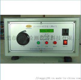 剩余电压测试仪ZJ-SY03、声光报警残余电压试验