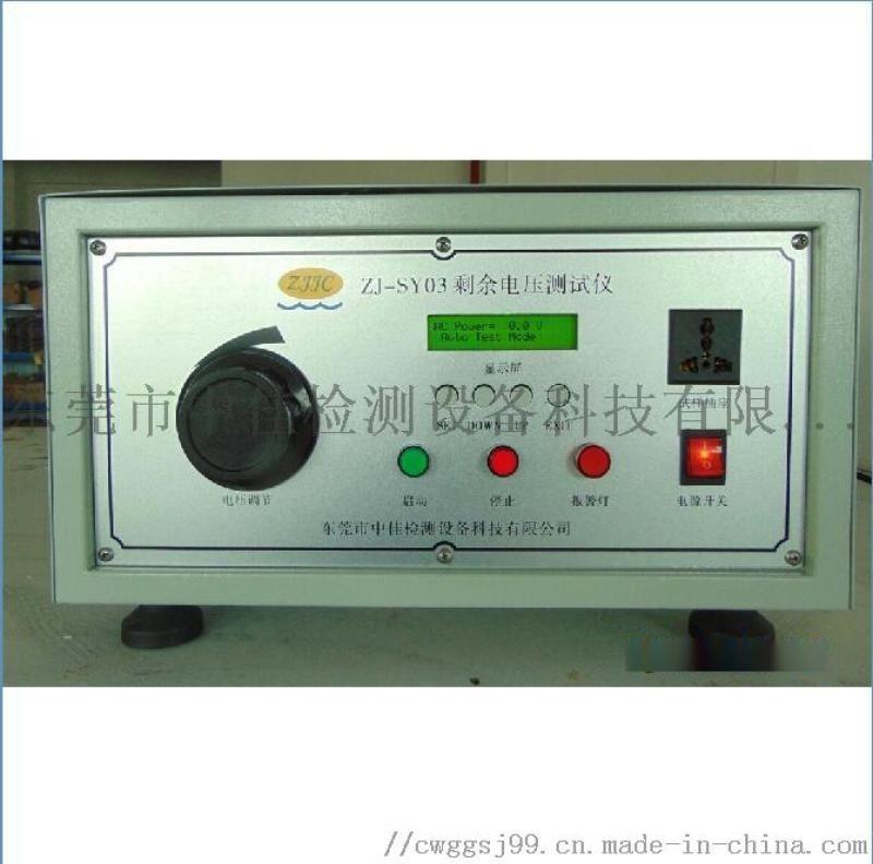 剩餘電壓測試儀ZJ-SY03、聲光報 殘餘電壓試驗